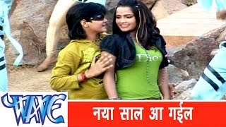 नया साल आ गईल Naya Sal Aa Gayil - Jila Top Lageli - Bhojpuri Hot Song  HD