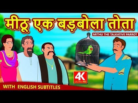मीठू एक बड़बोला तोता - Hindi Kahaniya for Kids | Stories for Kids | Moral Stories | Koo Koo TV Hindi thumbnail