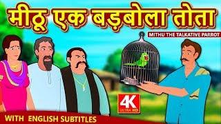 मीठू एक बड़बोला तोता - Hindi Kahaniya for Kids | Stories for Kids | Moral Stories | Koo Koo TV Hindi