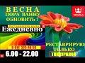 super-эмалировка ванн москва mos-vanna Еnamelling baths Эмалировка ванн Жуковский-УЖАССС!