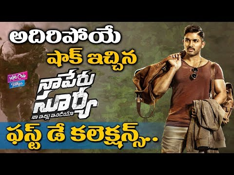 Naa Peru Surya Naa Illu India First Day Collection | Allu Arjun | Anu Emmanuel | YOYO Cine Talkies