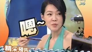 2010.09.21康熙來了完整版 偶像明星都吃些什麼?