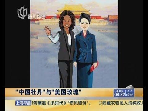 "first lady ""中国牡丹""Peng Liyuan与""美国玫瑰""Michelle Obama:90后女孩创作""萌版漫画""走红"