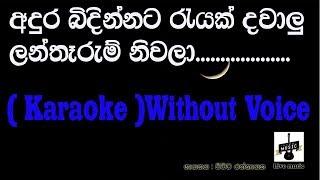 Adura Bidinnata Rayak Dawalu Karaoke ( Without voice ) Victor rathnayake