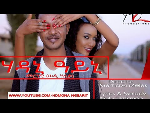 HDMONA New Eritrean Music 2018 : Hadani Ayni by Merhawi ( Wedi Haleka ) [Official Music Video]