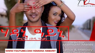 HDMONA - ሃዳኒ ዓይኒ ብ መርሃዊ Hadani Ayni by Merhawi ( Wedi Haleka ) -  New Eritrean Music 2018