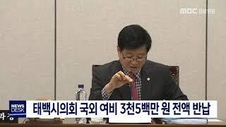 태백시의회 국외 여비 전액 반납