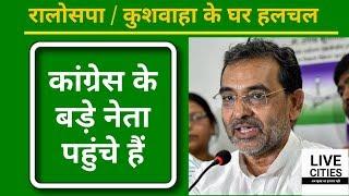 Upendra Kushwaha के बंगले पर पहुंचे Congress के Ahmed Patel,  Bihar की डील हो रही है फाइनल l