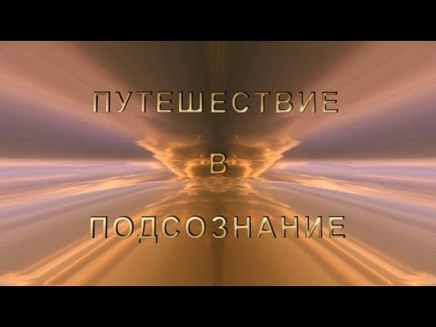 Путешествие в подсознание. Анимационный фильм. hd 720p