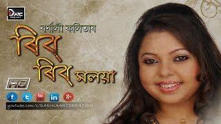 RIB RIB MOLOYA BOLISE | ৰিব্ ৰিব্ মলয়া বলিছে | RARE AND OLD Assamese song | First time in YouTube
