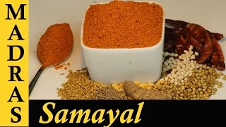Sambar Podi / Sambar Powder Recipe in Tamil / How to make Sambar Podi