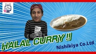 Review of Halal Curry Nishiki From Japan حلال كاري من اليابان