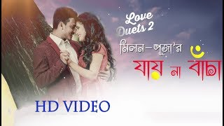 Jay Na Bacha By Milon & Puja   HD Official Music Video 2017   Laser Vision