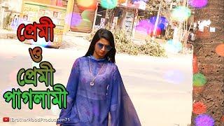 Premi O Premi Paglami । Bangla Short Film । Directed By Ador Hasan