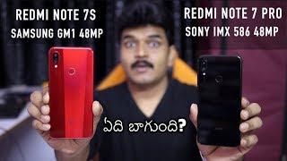 Redmi Note 7S VS Redmi Note 7 Pro 48MP Camera Comparison ll in Telugu ll