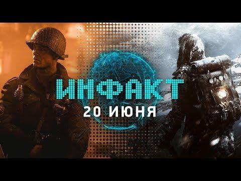 Инфакт от 20.06.2017 [игровые новости] — Call of Duty: WWII, Frostpunk, Killer Instinct, Horizon…