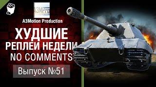 Худшие Реплеи Недели - No Comments №51 - от A3Motion [World of Tanks]
