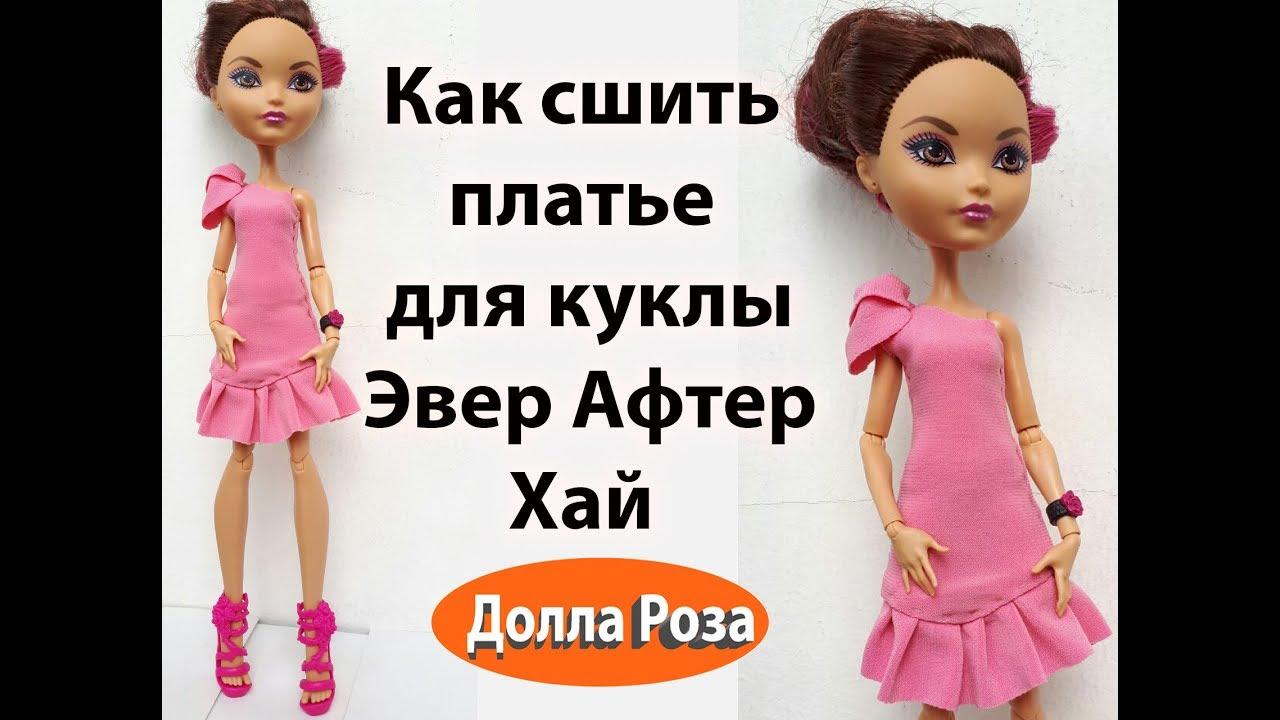 Как сделать костюм для куклы эвер афтер хай