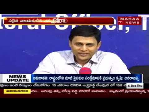 Public Holiday Declared on Election Day   telangana Assembly Election   Mahaa News