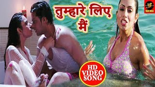 Tumhare Liye Mein - Hindi Hot Mastii Song - HD Video New  - Trumpcard