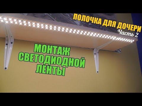 Монтаж светодиодных лент своими руками (ФОТО +  видео)