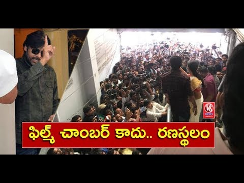 High Tension At Film Chamber | Pawan Kalyan Fans And Mega Family At Film Chamber | V6 News