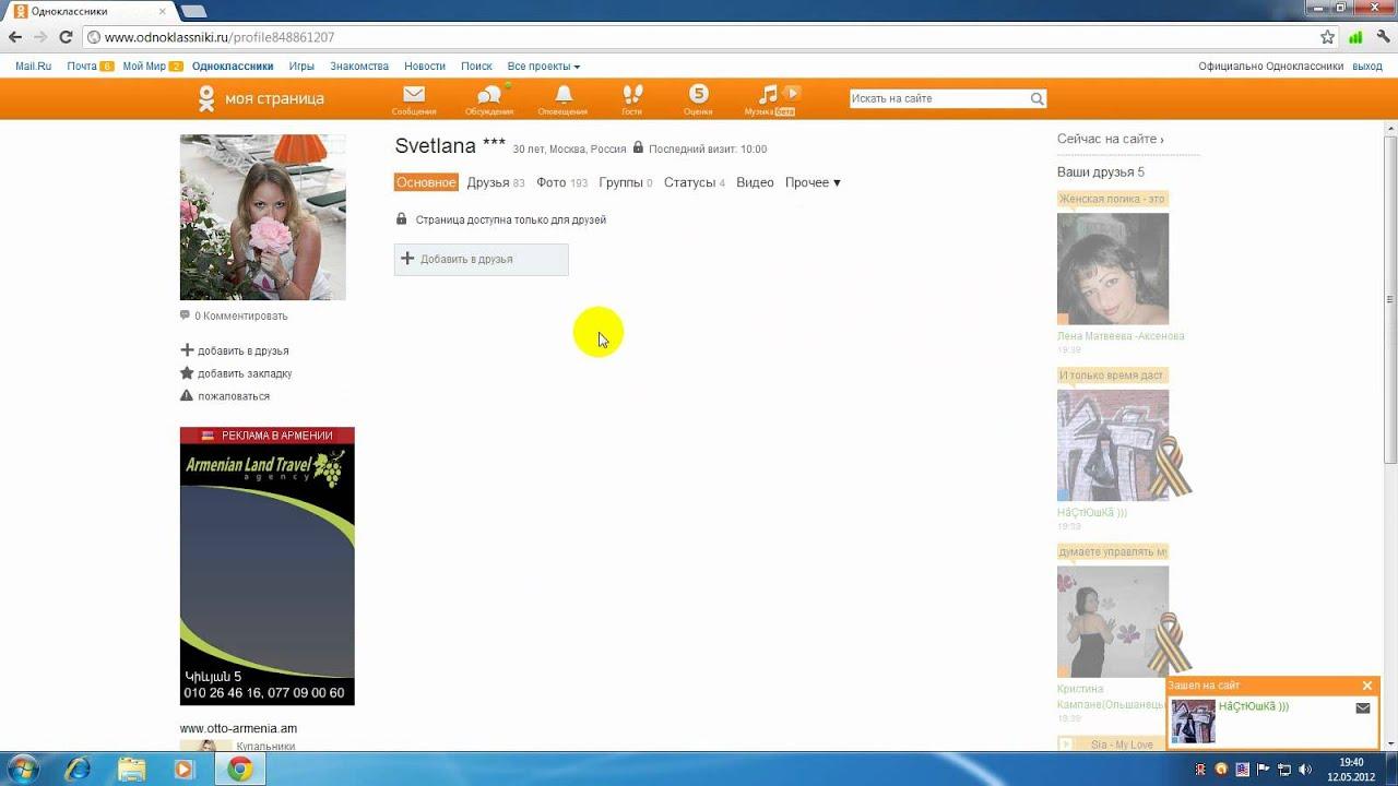 Услуга закрытый профиль на одноклассниках 7 фотография