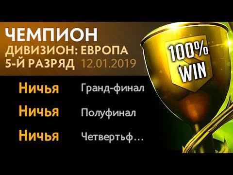 АБУЗ БАГА ЗОЛОТА НА БОЕВОМ КУБКЕ   BATTLE CUP DOTA 2