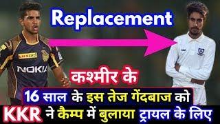 IPL 2019 से पहले KKR को लगा बड़ा झटका यह खतरनाक खिलाड़ी पूरे आईपीएल से हुआ बाहर
