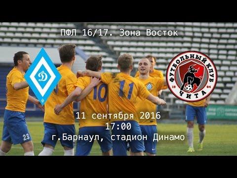 Запись матча. ПФЛ. Зона Восток. ФК Динамо(Барнаул) - ФК Чита (Чита).