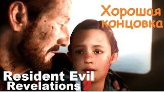 Resident evil revelation 2 все рисунки кафки 2 эпизод