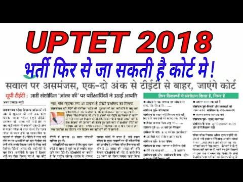 UPTET 2018 Big Breaking News // UPTET अब कोर्ट मे जायेगा //Revised Answer key मे भी गलतिया इतनी सारी