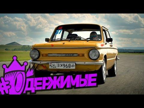 ЗАЗ 968 М - Модифицированный!