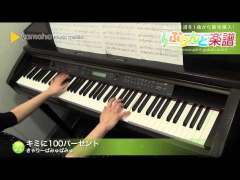 キミに100パーセント / きゃりーぱみゅぱみゅ : ピアノ(ソロ) / 中級