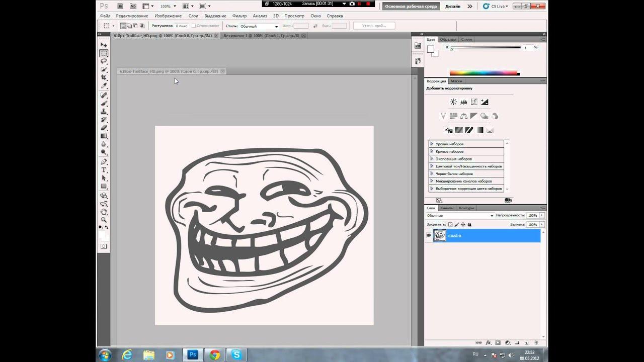 Как сделать прозрачный задний фон фотошопе