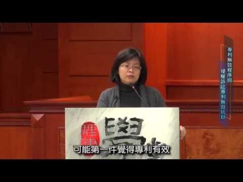 台灣-理律學堂-EP 0076-專利無效程序與侵權訴訟專利無效抗辯- 簡秀如 律師