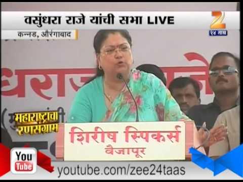 Vasundhara Raje Live from Aurangabad