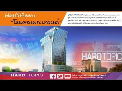 [ Live! ] Hard Topic | เปิดธุรกิจติดดาวโมเดลเมกะเทรนด์  #28/8/17