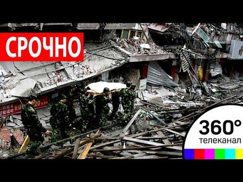 Мощное землетрясение в Китае: исчезли десятки туристов! Опубликованы жуткие кадры