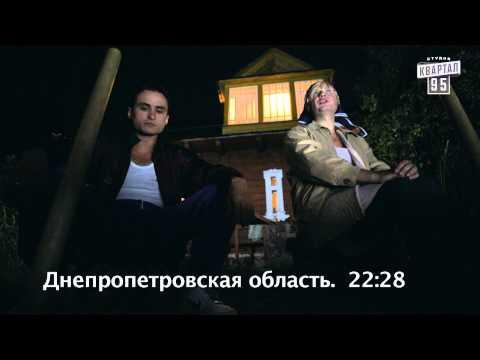 Країна У / Краина У. Днепропетровск (23 серия)