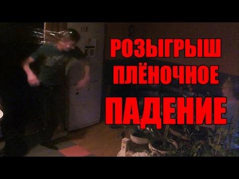 Розыгрыш ПЛЁНОЧНОЕ ПАДЕНИЕ (БпС)