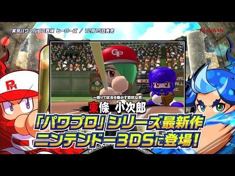 【3DS】『実況パワフルプロ野球 ヒーローズ』プロモーションムービーが公開