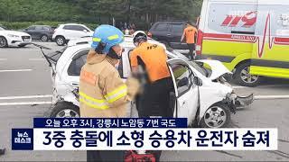 강릉, 3중 추돌에 4명 사상