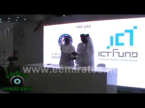 توقيع إتفاقية تعاون بين صندوق الإتصالات وتقنية المعلومات بالإمارات وجامعة...