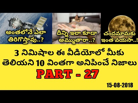 Telugu Intresting Facts Part-27 |Telugu Topics