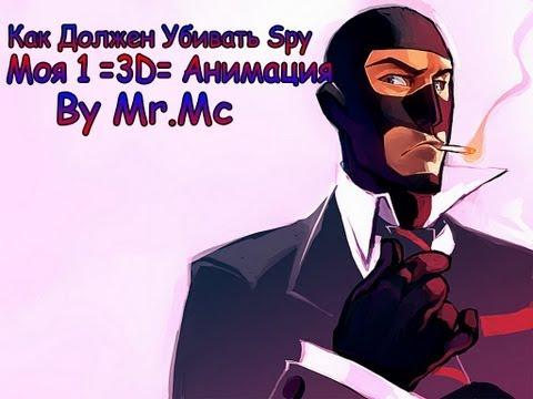 Моя 1 3д анимация(Вот Как Должен Убивать SPY в Team Fortes 2)