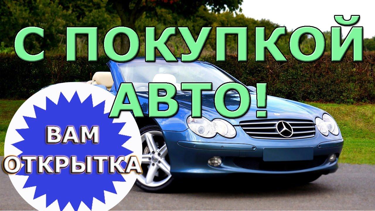 Открытка с покупкой машины прикольные 7