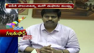 Cyclone to hit Tamilnadu and Andhra   Cyclone Gaja Updates