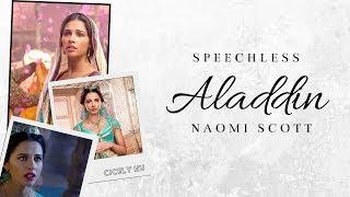 《阿拉丁》Naomi Scott - Speechless ▎默不作聲   ▎中文字幕 Lyrics