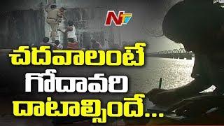 చదువుకోవాలంటే గోదావరి దాటాల్సిందే..! | Ground Report On Island Villages At Rajahmundry | NTV